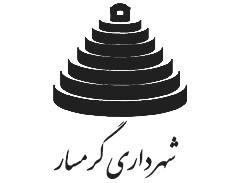 وبسایت رسمی شهرداری گرمسار