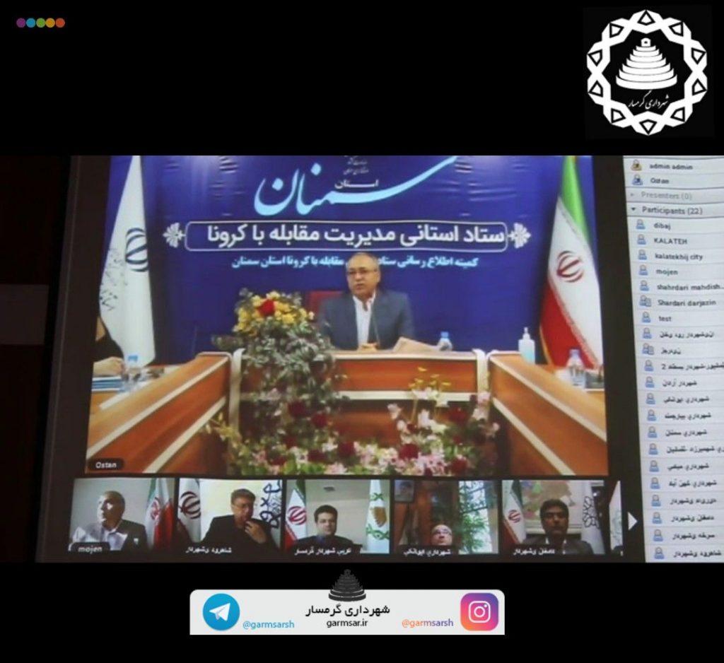 همایش ویدئو کنفرانسی شهرداران استان سمنان