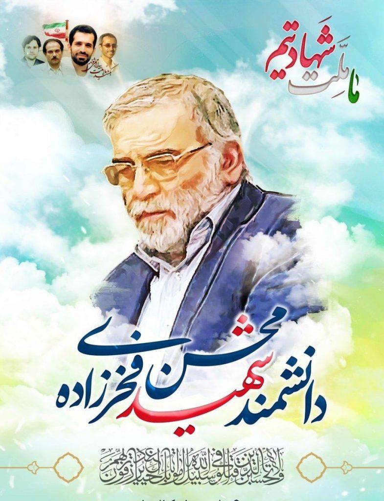 شهادت مظلومانه ی شهید محسن فخری زاده را تسلیت می گوییم.